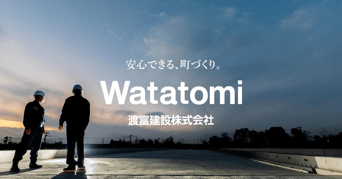 渡富建設株式会社|WEBSITE